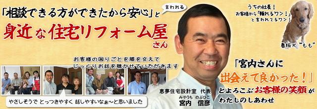 実績1 長野県飯田市 リフォーム会社