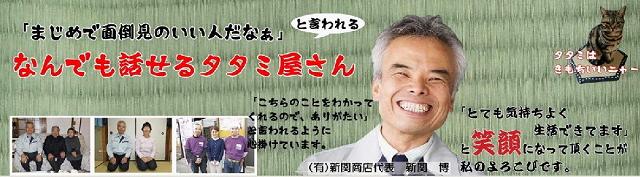 実績2 埼玉県川口市 畳屋さん
