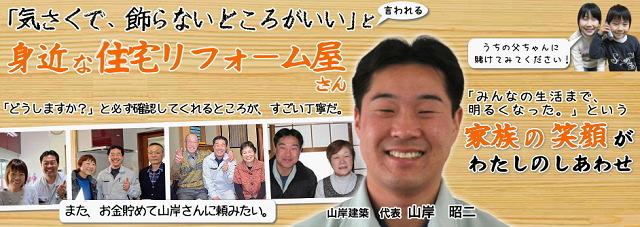 実績4 長野県須坂市 リフォーム会社